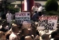 Туапсинские власти запретили экологический митинг