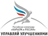 Финальный тур олимпиады Карьера в России пройдет в Туапсинском районе